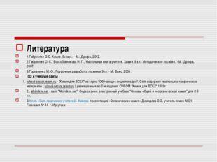 Литература 1.Габриелян О.С. Химия. 9класс. – М.: Дрофа, 2012. 2.Габриелян О.