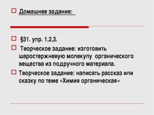 Домашнее задание: §31. упр. 1,2,3. Творческое задание: изготовить шаростержне