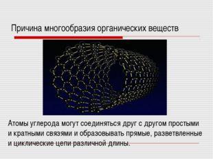 Причина многообразия органических веществ Атомы углерода могут соединяться др