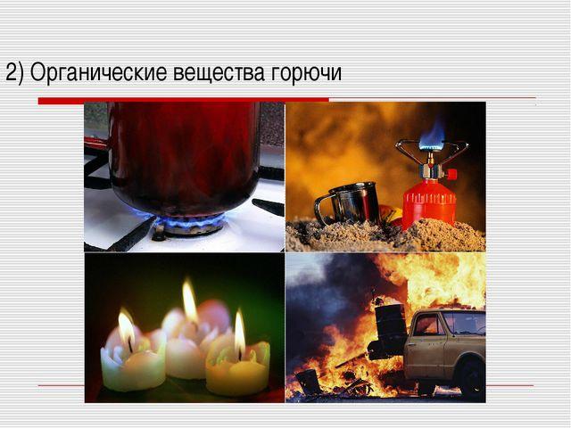 2) Органические вещества горючи
