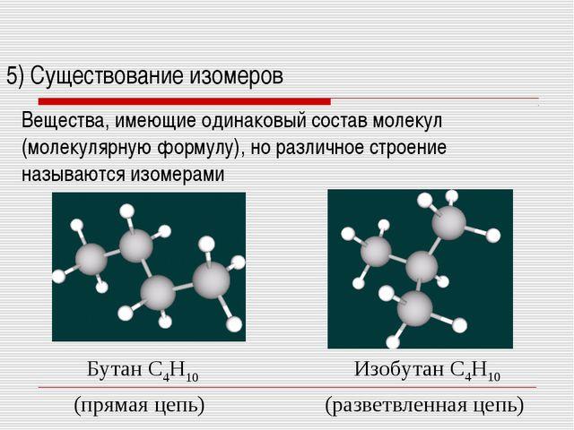5) Существование изомеров Вещества, имеющие одинаковый состав молекул (молеку...