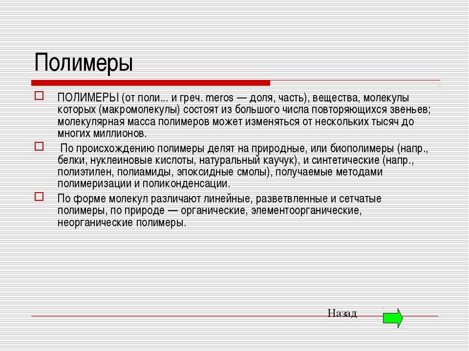 Полимеры ПОЛИМЕРЫ (от поли... и греч. meros — доля, часть), вещества, молекул...
