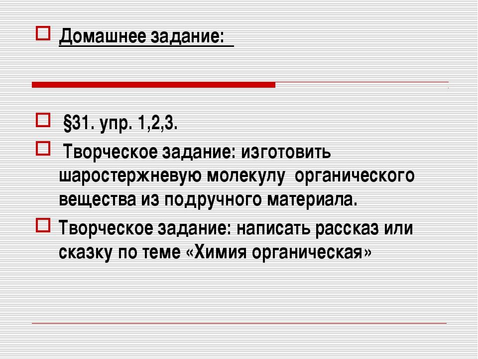 Домашнее задание: §31. упр. 1,2,3. Творческое задание: изготовить шаростержне...