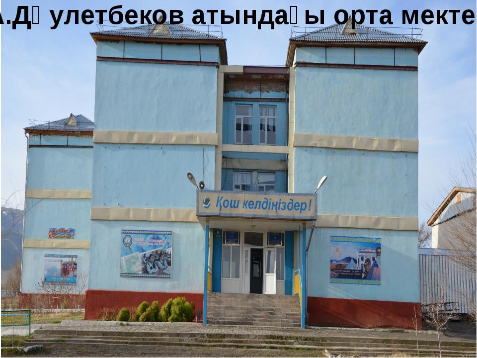 А.Дәулетбеков атындағы орта мектеп