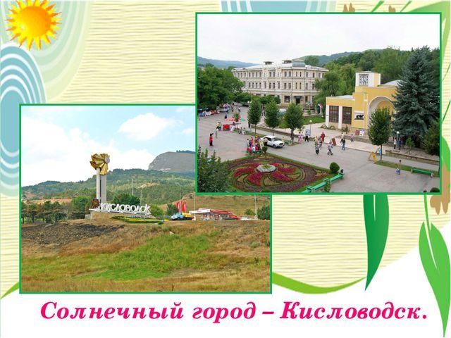 Солнечный город – Кисловодск.