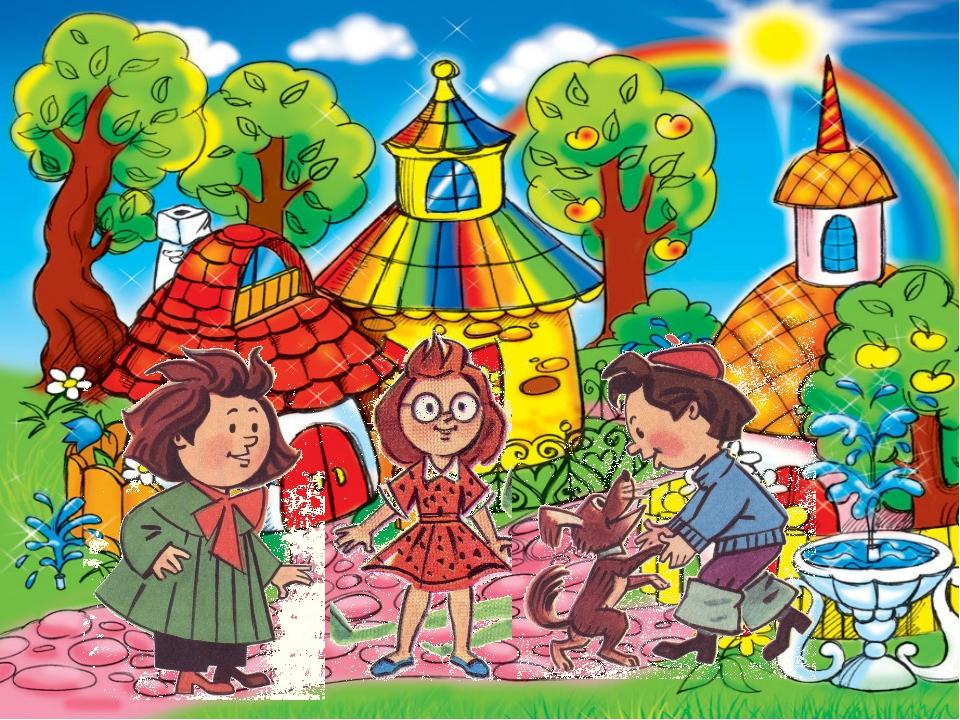 рисунки незнайки и его друзей в солнечном городе