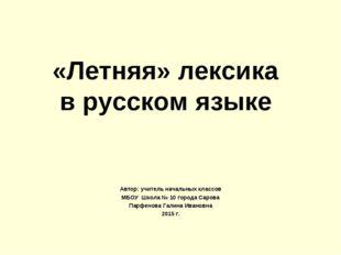 «Летняя» лексика в русском языке Автор: учитель начальных классов МБОУ Школа
