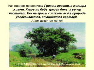 Как говорят пословицы: Грозцы грозят, а жильцы живут. Каков ни будь грозен д
