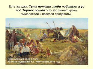 Крестьянский обед в поле. Картина художника К.Е. Маковского.1871 год. Есть за