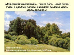 «Для каждой местности, - пишет Даль, - своё лето; у нас, в средней полосе, с
