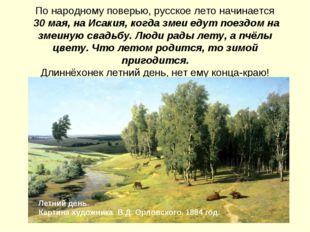 По народному поверью, русское лето начинается 30 мая, на Исакия, когда змеи