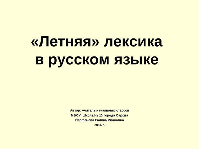 «Летняя» лексика в русском языке Автор: учитель начальных классов МБОУ Школа...