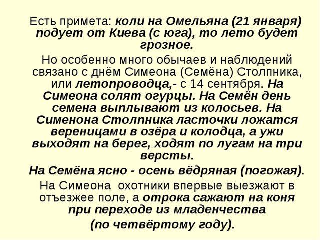 Есть примета: коли на Омельяна (21 января) подует от Киева (с юга), то лето...