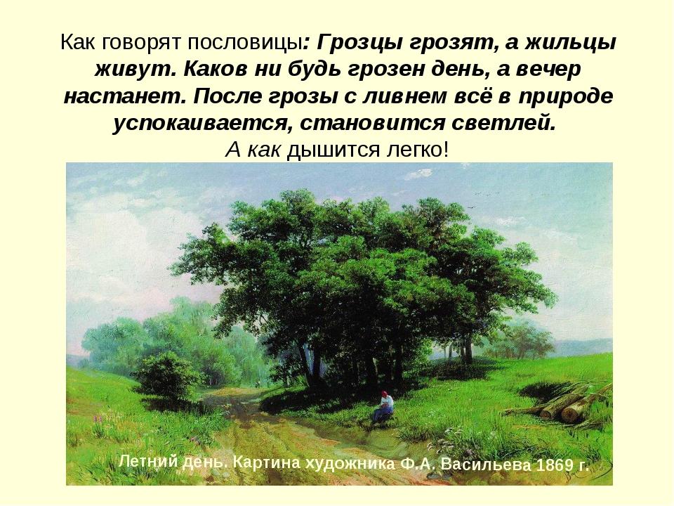 Как говорят пословицы: Грозцы грозят, а жильцы живут. Каков ни будь грозен д...