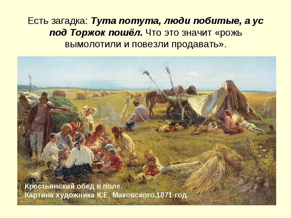 Крестьянский обед в поле. Картина художника К.Е. Маковского.1871 год. Есть за...