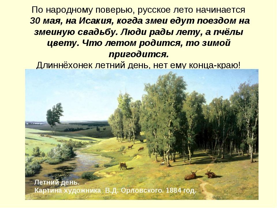 По народному поверью, русское лето начинается 30 мая, на Исакия, когда змеи...