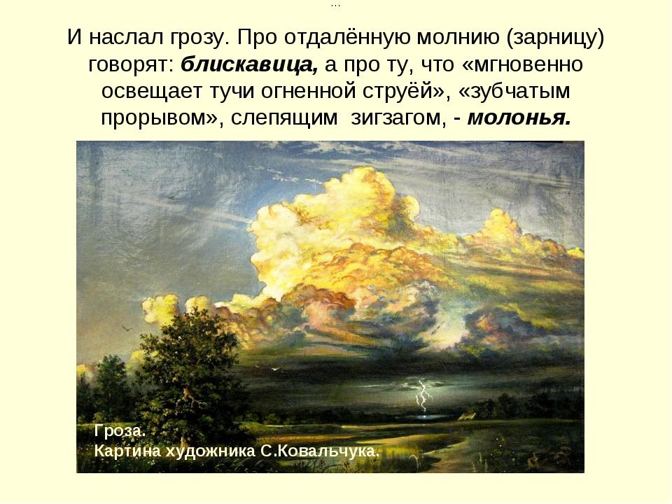 … И наслал грозу. Про отдалённую молнию (зарницу) говорят: блискавица, а про...