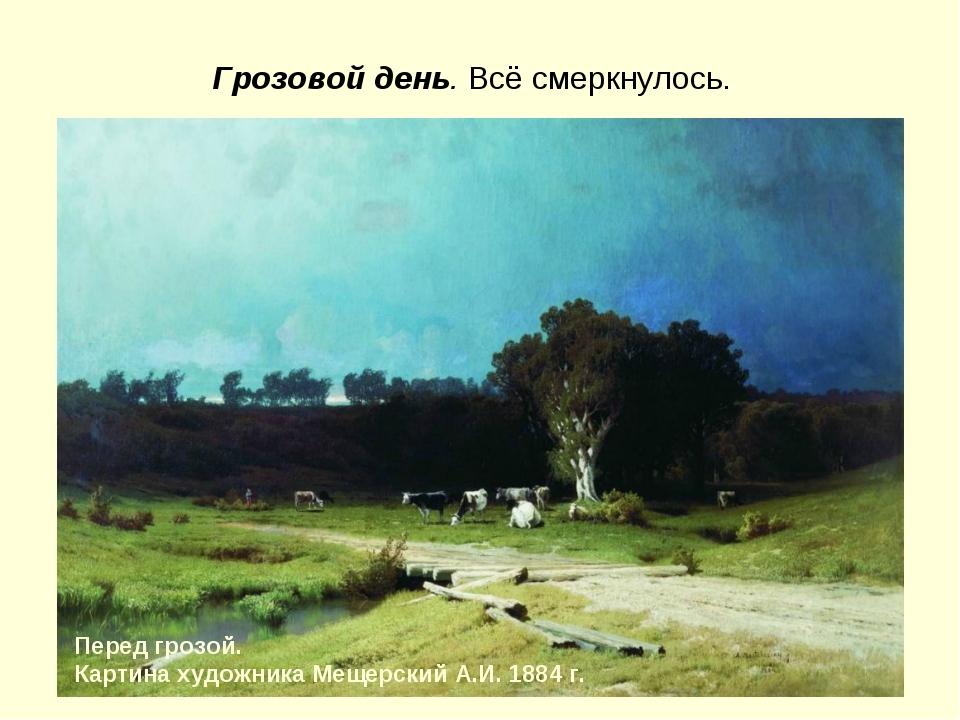 Грозовой день. Всё смеркнулось. Перед грозой. Картина художника Мещерский А.И...