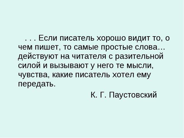 . . . Если писатель хорошо видит то, о чем пишет, то самые простые слова…дей...