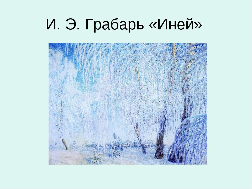 И. Э. Грабарь «Иней»
