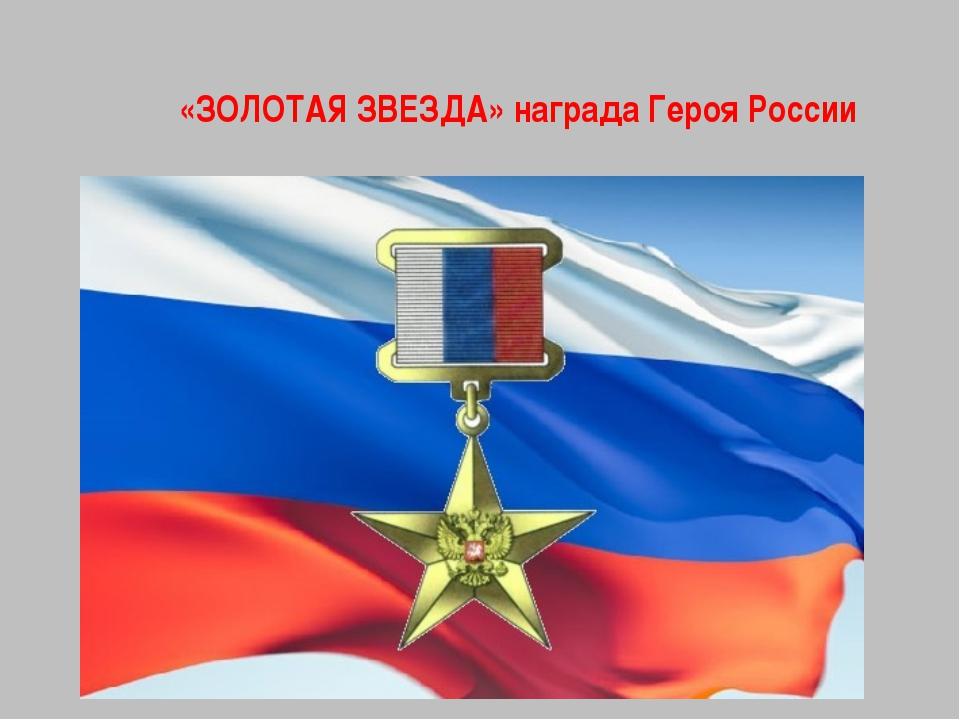 «ЗОЛОТАЯ ЗВЕЗДА» награда Героя России