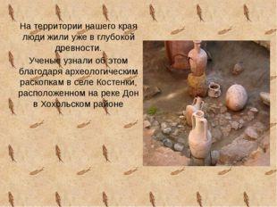 На территории нашего края люди жили уже в глубокой древности. Ученые узнали о