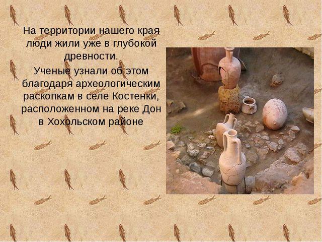 На территории нашего края люди жили уже в глубокой древности. Ученые узнали о...