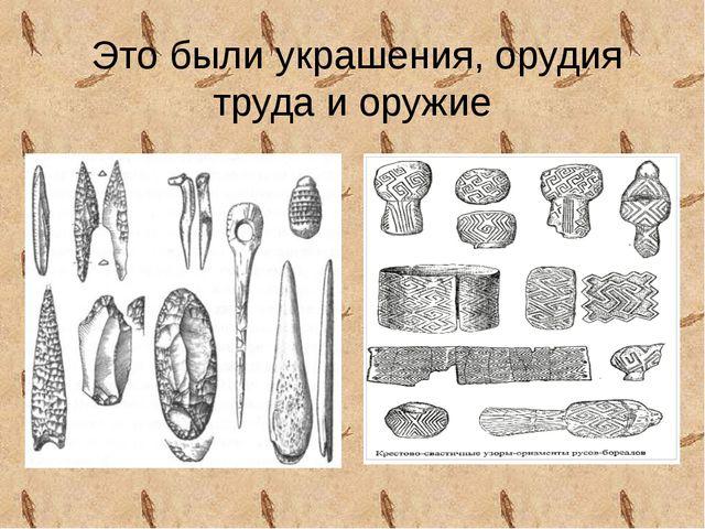 Это были украшения, орудия труда и оружие