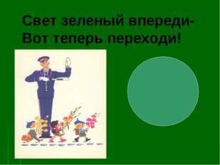 Свет зеленый впереди- Вот теперь переходи!