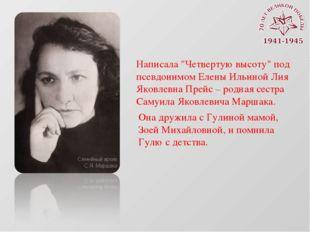 """Написала """"Четвертую высоту"""" под псевдонимом Елены Ильиной Лия Яковлевна Прейс"""