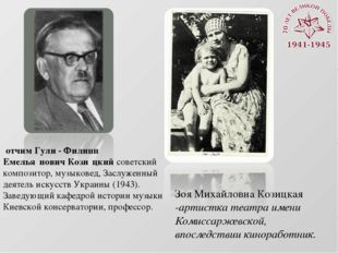 отчим Гули - Филипп Емелья́нович Кози́цкийсоветский композитор, музыковед,