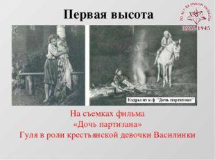 Первая высота На съемках фильма «Дочь партизана» Гуля в роли крестьянской дев