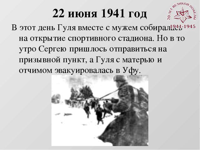 22 июня 1941 год В этот день Гуля вместе с мужем собиралась на открытие спорт...
