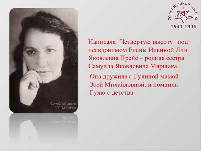 """Написала """"Четвертую высоту"""" под псевдонимом Елены Ильиной Лия Яковлевна Прейс..."""