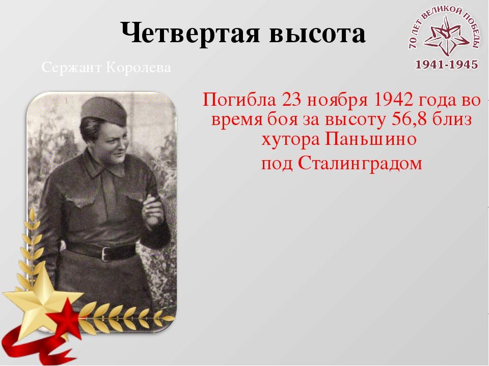 Четвертая высота Сержант Королева Погибла 23 ноября 1942 года во время боя за...