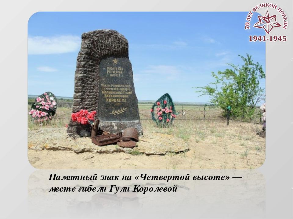 Памятный знак на «Четвертой высоте» — месте гибели Гули Королевой