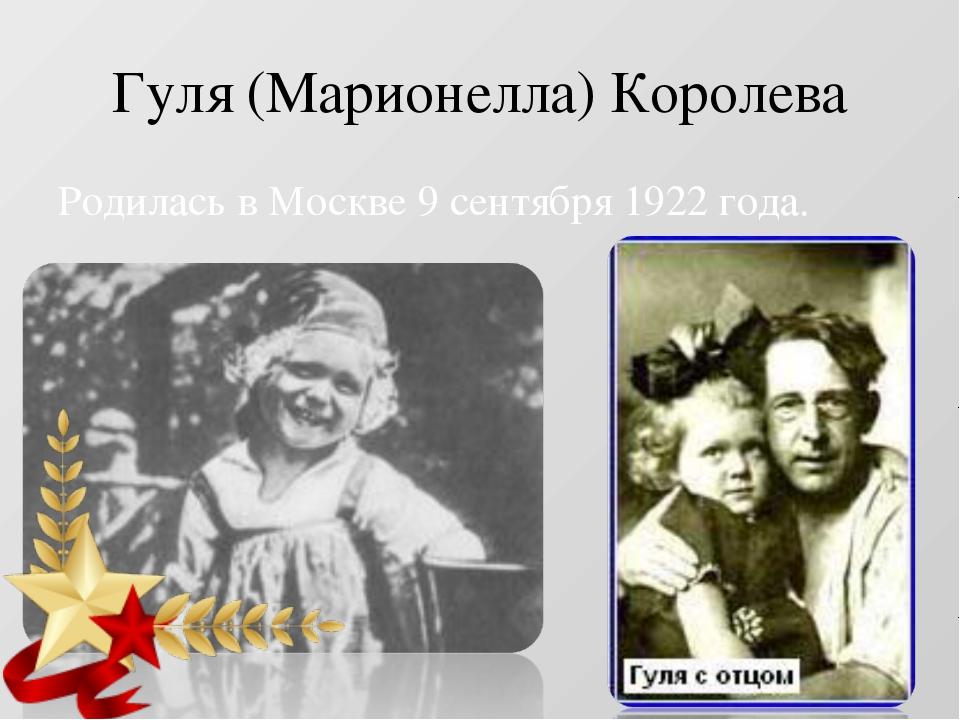 Гуля (Марионелла) Королева Родилась в Москве 9 сентября 1922 года.