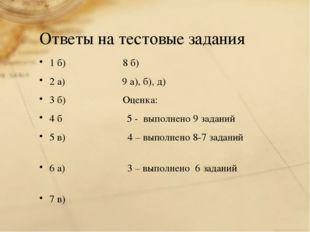 Ответы на тестовые задания 1 б) 8 б) 2 а) 9 а), б), д) 3 б) Оценка: 4 б 5 - в