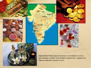 Европейцам Индия представлялась состоящей из золота, драгоценных камней, благ