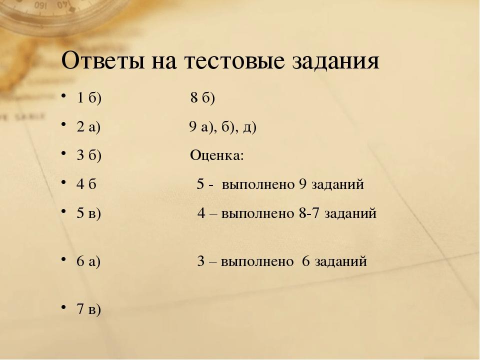 Ответы на тестовые задания 1 б) 8 б) 2 а) 9 а), б), д) 3 б) Оценка: 4 б 5 - в...