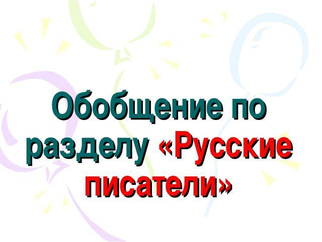 Обобщение по разделу «Русские писатели»