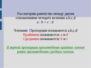 Рассмотрим равенство между двумя отношениями четырёх величин a,b,c,d a : b =
