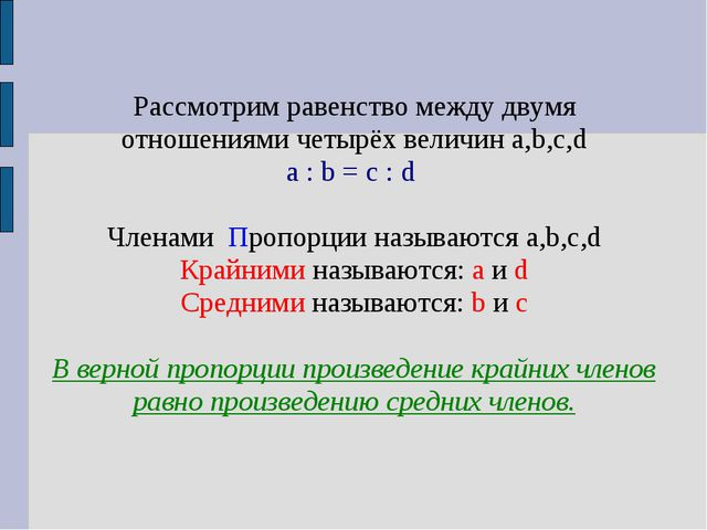 Рассмотрим равенство между двумя отношениями четырёх величин a,b,c,d a : b =...