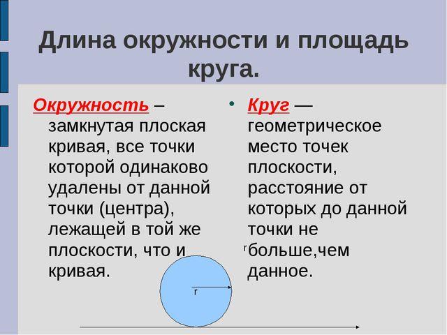 Длина окружности и площадь круга. Окружность – замкнутая плоская кривая, все...