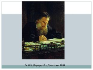 Ге Н.Н. Портрет Л.Н.Толстого. 1884