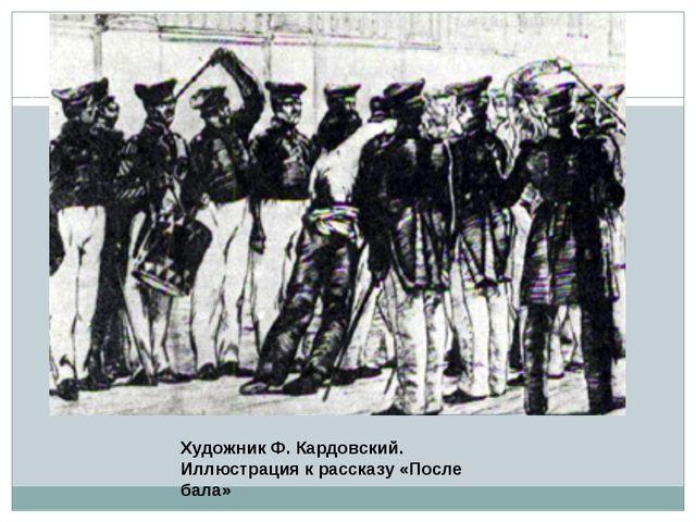 Художник Ф. Кардовский. Иллюстрация к рассказу «После бала»