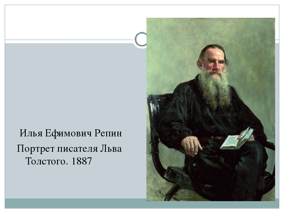 Илья Ефимович Репин Портрет писателя Льва Толстого. 1887