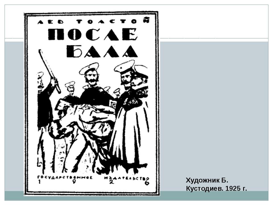 Художник Б. Кустодиев. 1925 г.