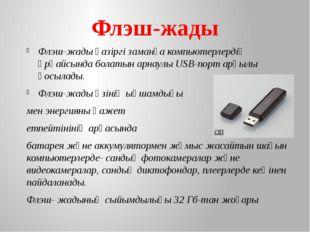 Флэш-жады Флэш-жады қазіргі заманға компьютерлердің әрқайсында болатын арнаул