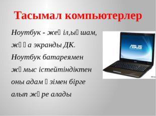 Тасымал компьютерлер Ноутбук - жеңіл,ықшам, жұқа экранды ДК. Ноутбук батареям